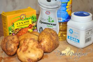 Подготовьте овощи и специи